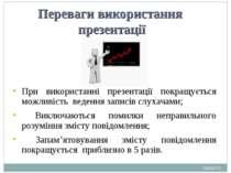* Переваги використання презентації При використанні презентації покращується...