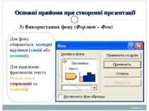Основні прийоми при створенні презентації 3) Використання фону (Формат – Фон)...