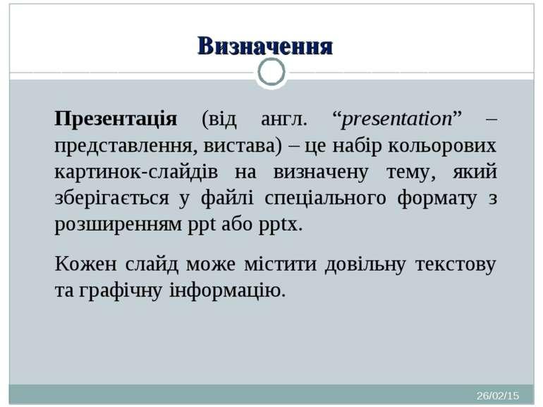 """Визначення * Презентація (від англ. """"presentation"""" – представлення, вистава) ..."""