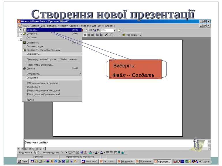 * Створення нової презентації Виберіть: Файл -- Создать Семинар преподавателе...