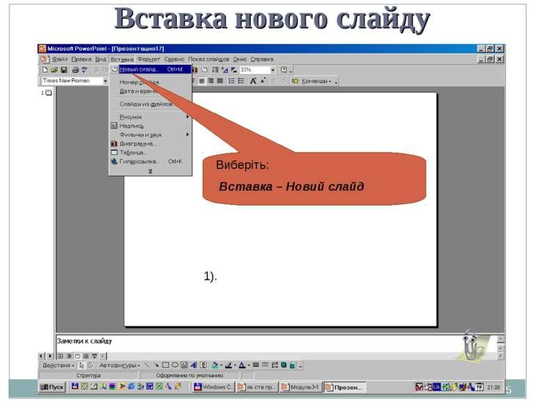 * Вставка нового слайду Виберіть: Вставка – Новий слайд 1). Семинар преподава...