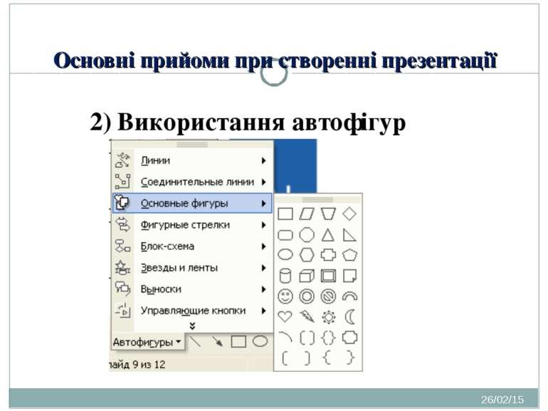 Основні прийоми при створенні презентації 2) Використання автофігур * Семинар...