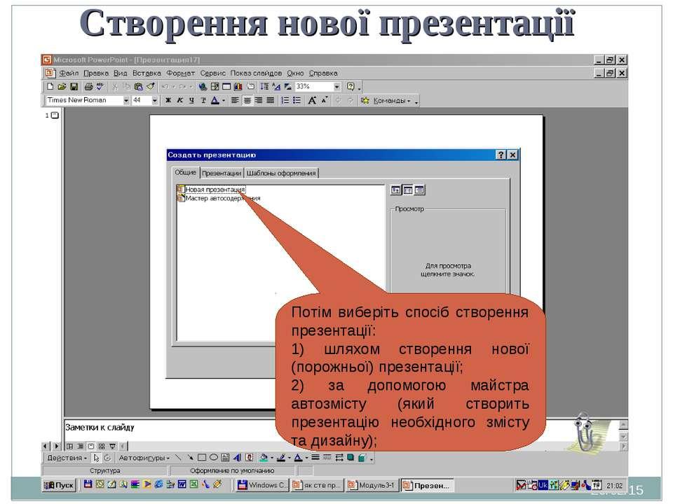 * Створення нової презентації Потім виберіть спосіб створення презентації: 1)...