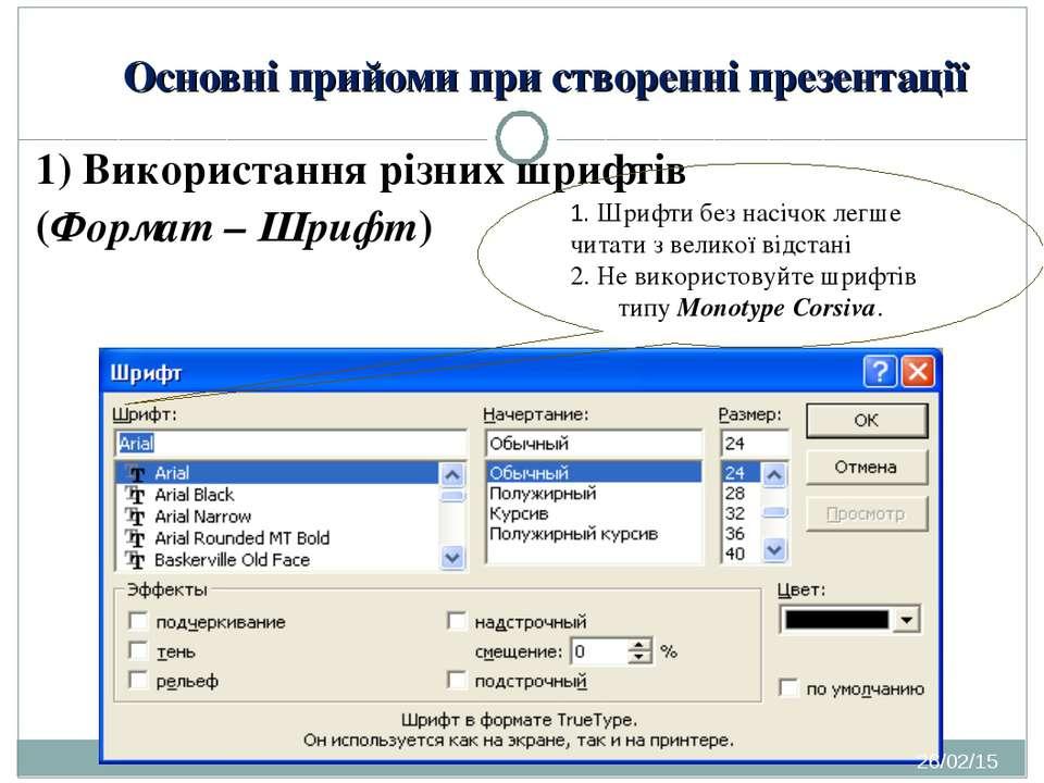 Основні прийоми при створенні презентації 1) Використання різних шрифтів (Фор...