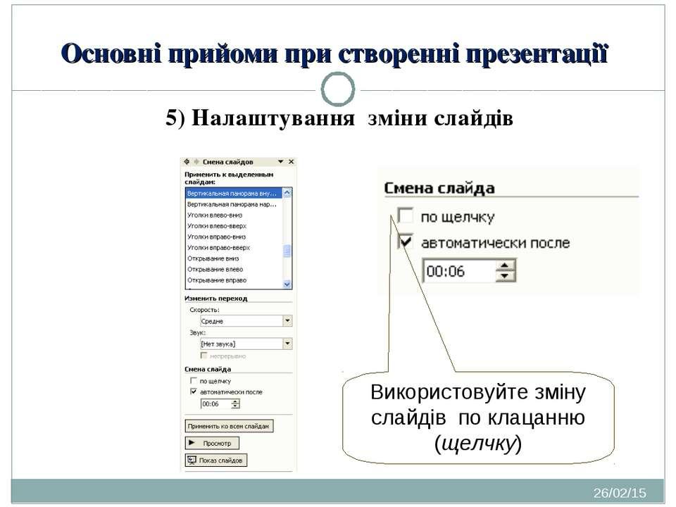 Основні прийоми при створенні презентації 5) Налаштування зміни слайдів * Вик...