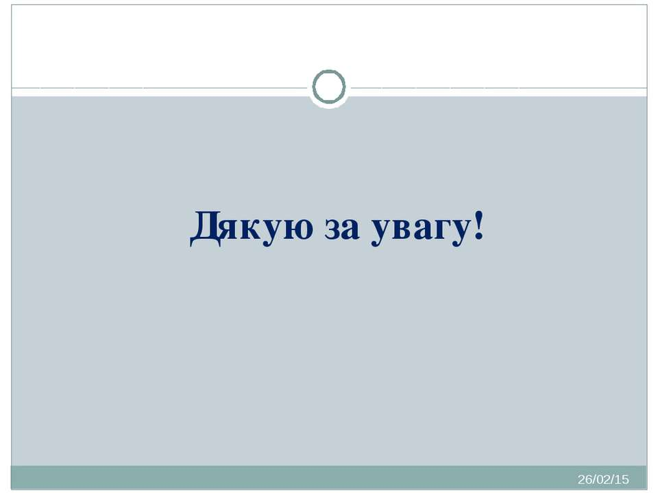 Дякую за увагу! * Семинар преподавателей РГПУ им. А.И. Герцена, 3-7 июня 2002 г.