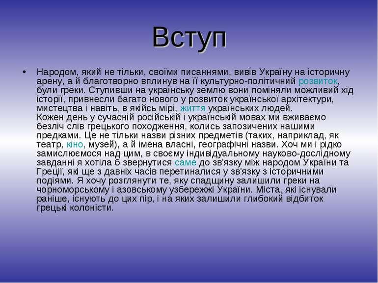 Вступ Народом, який не тільки, своїми писаннями, вивів Україну на історичну а...