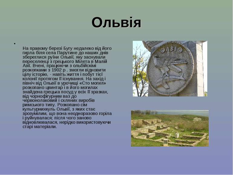 Ольвія На правому березі Бугу недалеко від його гирла біля села Парутине до н...
