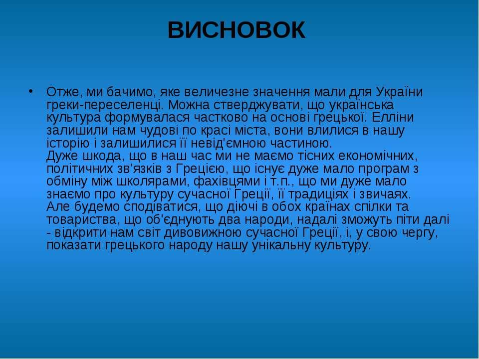 ВИСНОВОК Отже, ми бачимо, яке величезне значення мали для України греки-перес...