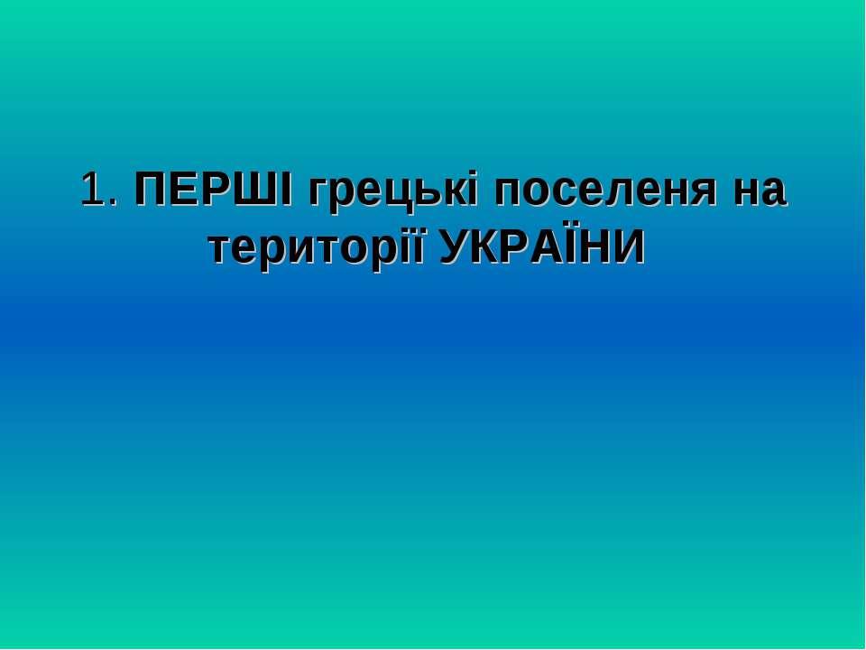 1. ПЕРШІ грецькі поселеня на території УКРАЇНИ