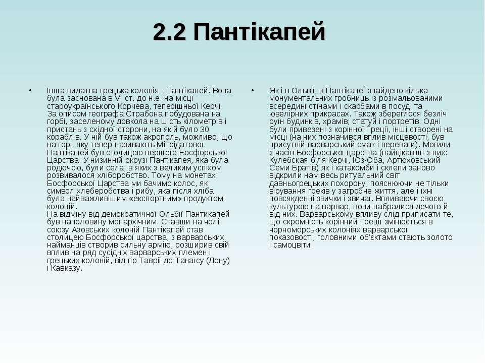 2.2 Пантікапей Інша видатна грецька колонія - Пантікапей. Вона була заснована...