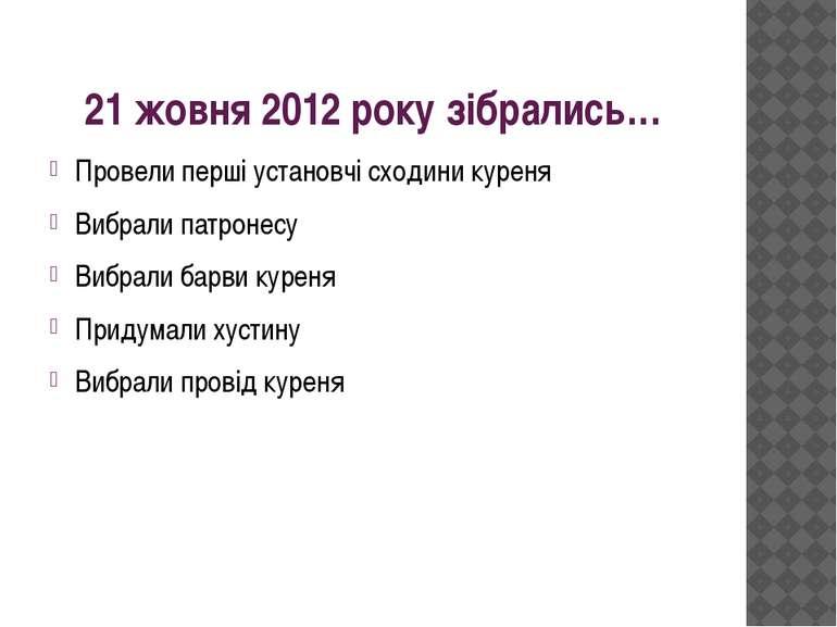 21 жовня 2012 року зібрались… Провели перші установчі сходини куреня Вибрали ...