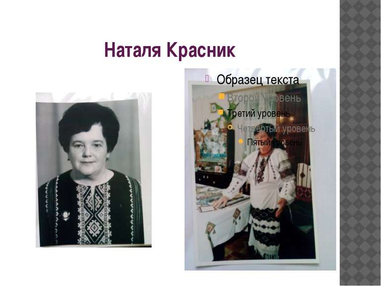 Наталя Красник