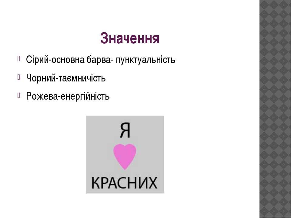 Значення Сірий-основна барва- пунктуальність Чорний-таємничість Рожева-енергі...