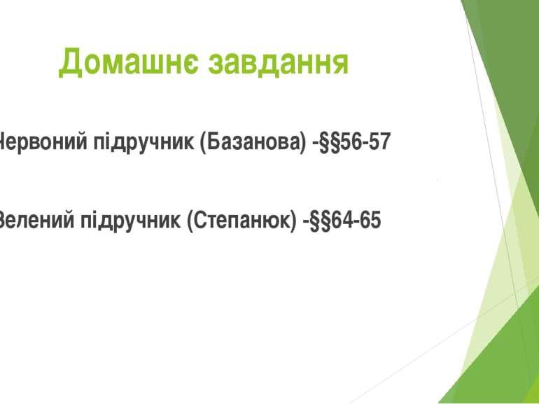 Домашнє завдання Червоний підручник (Базанова) -§§56-57 Зелений підручник (Ст...