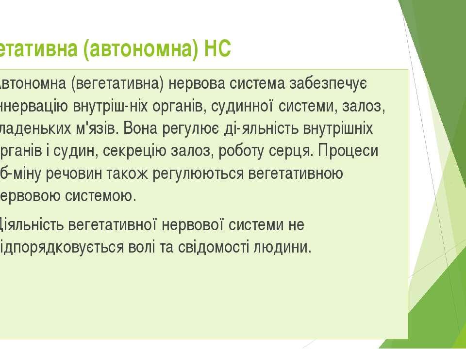 Вегетативна (автономна) НС Автономна (вегетативна) нервова система забезпечує...