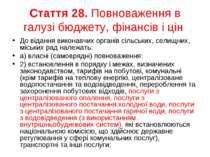 Стаття 28.Повноваження в галузі бюджету, фінансів і цін До відання виконавчи...