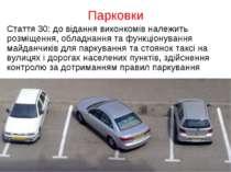 Парковки Стаття 30: до відання виконкомів належить розміщення, обладнання та ...