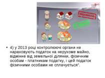 4) у 2013 році контролюючі органи не нараховують податок на нерухоме майно, в...