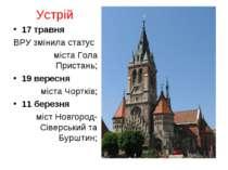 Устрій 17 травня ВРУ змінила статус міста Гола Пристань; 19 вересня міста Чор...