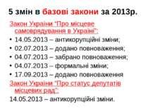 """5 змін в базові закони за 2013р. Закон України """"Про місцеве самоврядування в ..."""