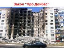 """Закон """"Про Донбас"""""""