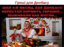 Гроші для Донбасу
