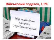 Військовий податок, 1,5%