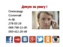 Дякую за увагу ! Олександр Солонтай т./ф. 278-55-16 068-790-11-00 050-411-20-48