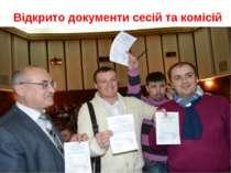 Відкрито документи сесій та комісій протоколи пленарних засідань; протоколи д...