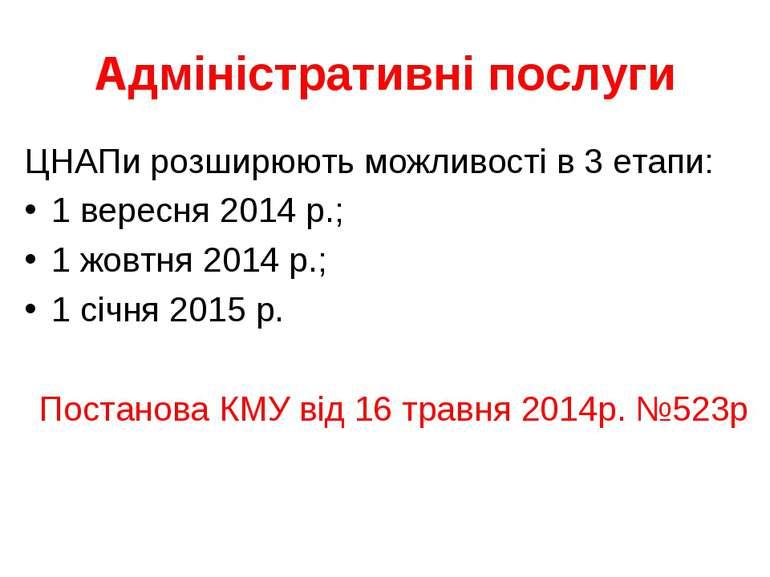 Адміністративні послуги ЦНАПи розширюють можливості в 3 етапи: 1 вересня 2014...