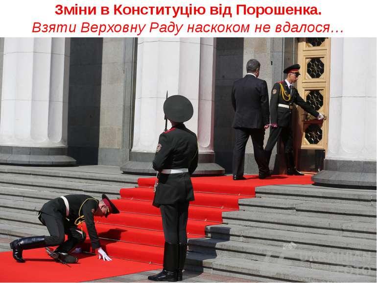 Зміни в Конституцію від Порошенка. Взяти Верховну Раду наскоком не вдалося…