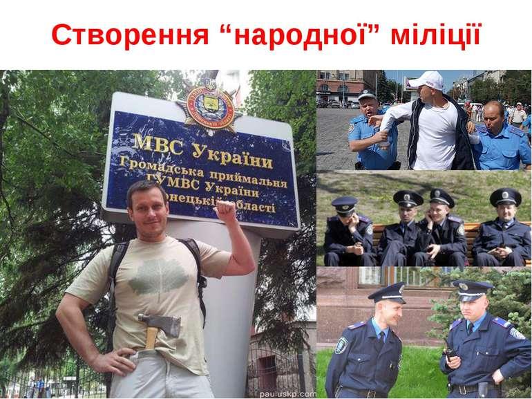 """Створення """"народної"""" міліції"""