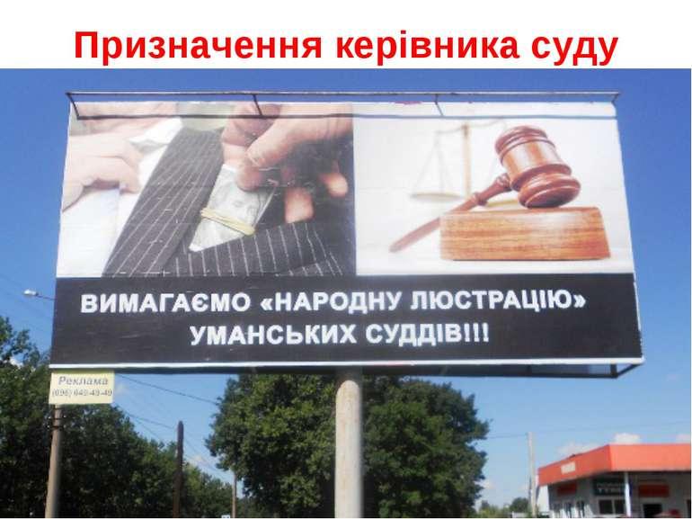Призначення керівника суду
