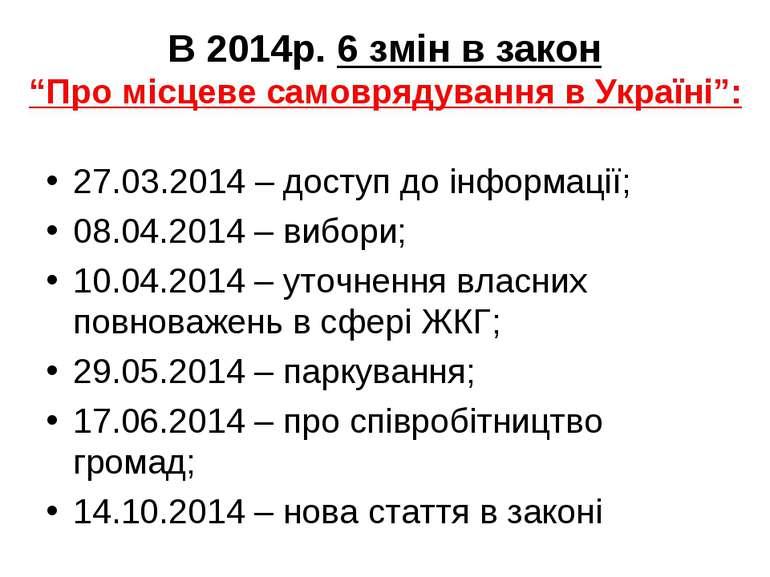 """В 2014р. 6 змін в закон """"Про місцеве самоврядування в Україні"""": 27.03.2014 – ..."""