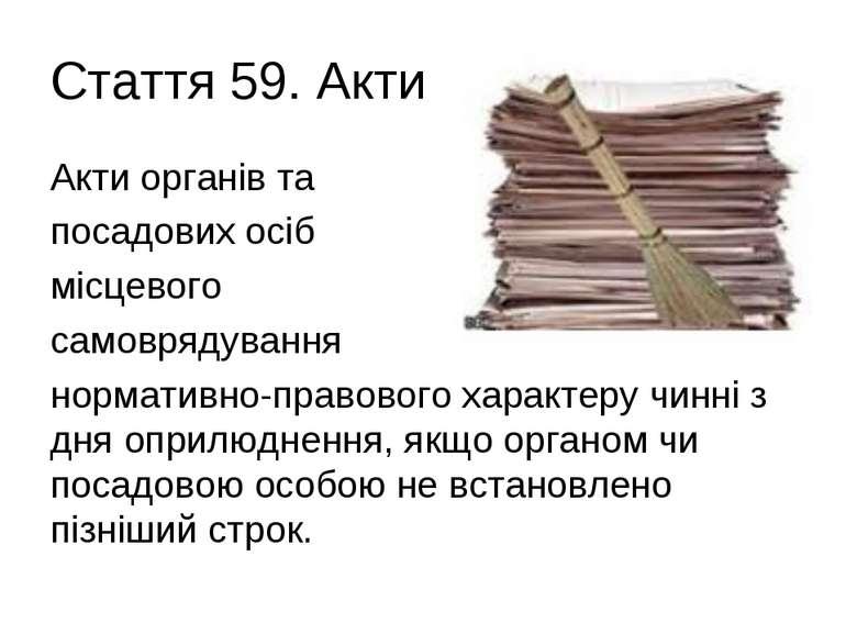 Стаття 59. Акти Акти органів та посадових осіб місцевого самоврядування норма...