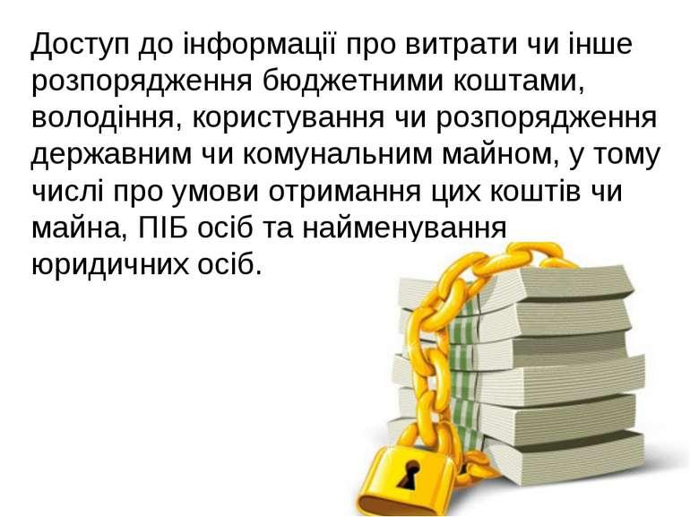 Доступ до інформації про витрати чи інше розпорядження бюджетними коштами, во...