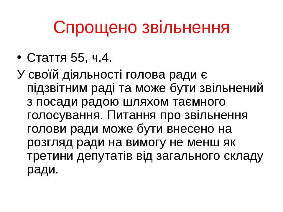 Спрощено звільнення Стаття 55, ч.4. У своїй діяльності голова ради є підзвітн...