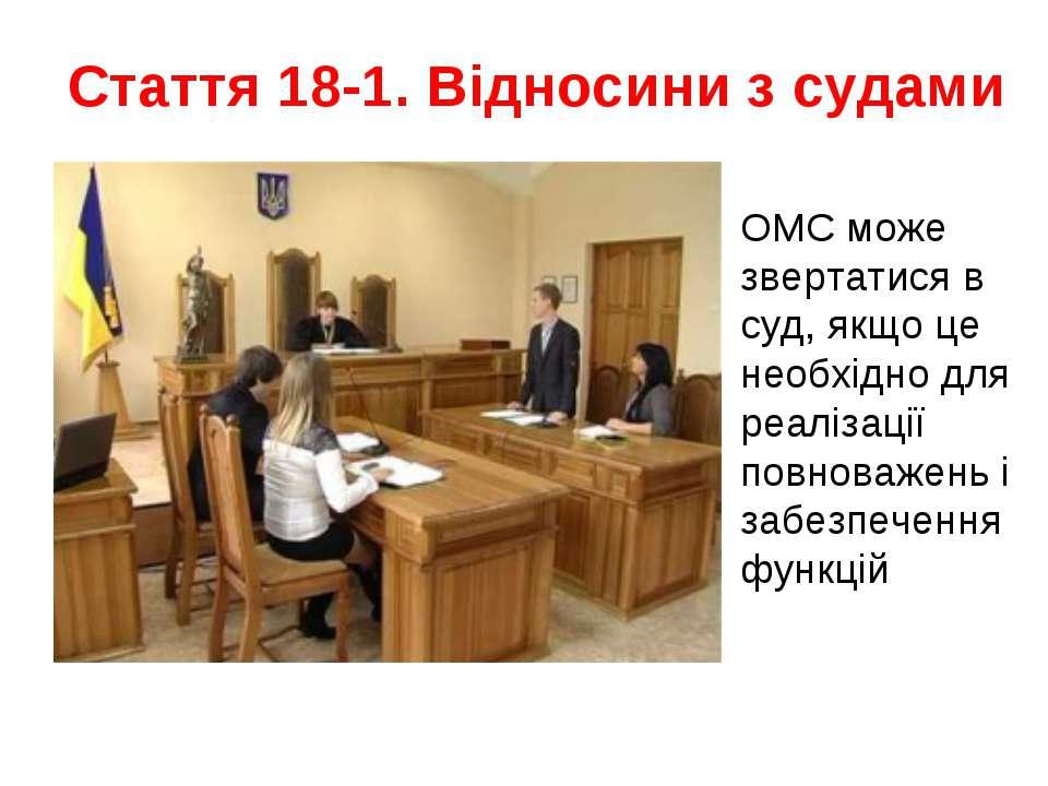 Стаття 18-1. Відносини з судами ОМС може звертатися в суд, якщо це необхідно ...