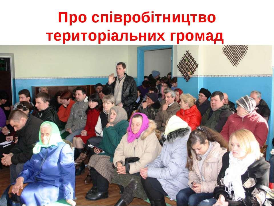 Про співробітництво територіальних громад