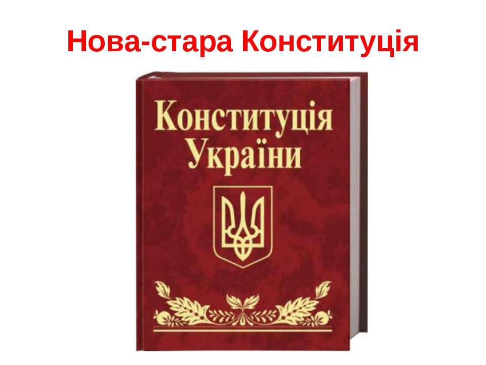 Нова-стара Конституція