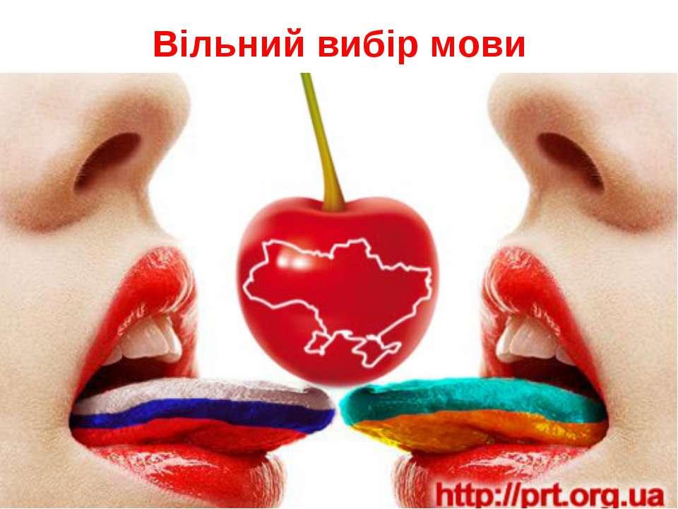 Вільний вибір мови