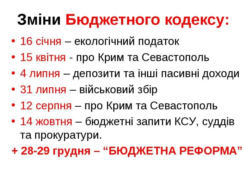 Зміни Бюджетного кодексу: 16 січня – екологічний податок 15 квітня - про Крим...