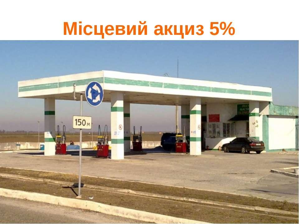 Місцевий акциз 5%
