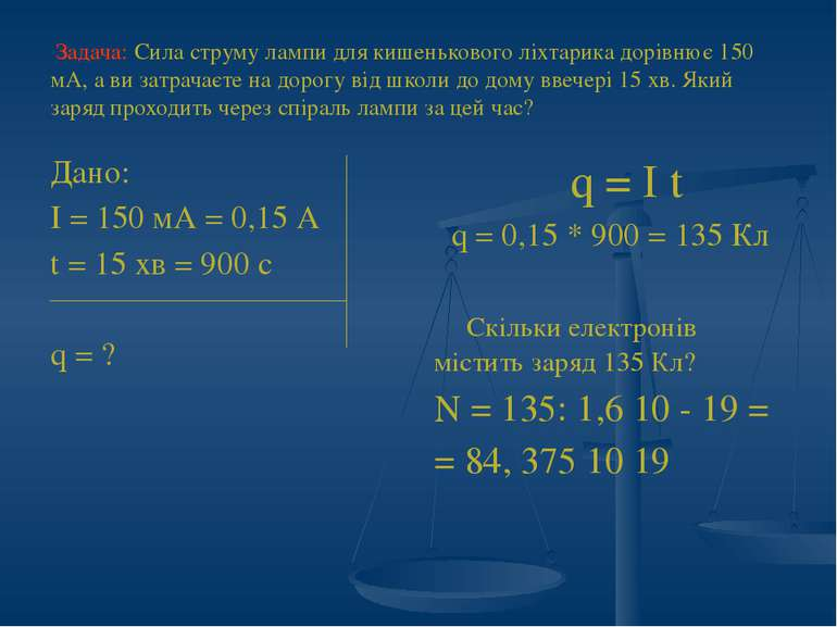 Задача: Сила струму лампи для кишенькового ліхтарика дорівнює 150 мА, а ви за...