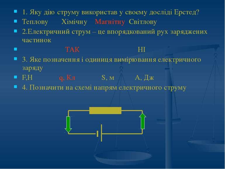 1. Яку дію струму використав у своєму досліді Ерстед? Теплову Хімічну Магнітн...