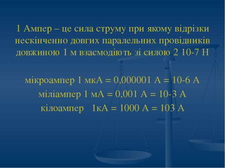 1 Ампер – це сила струму при якому відрізки нескінченно довгих паралельних пр...