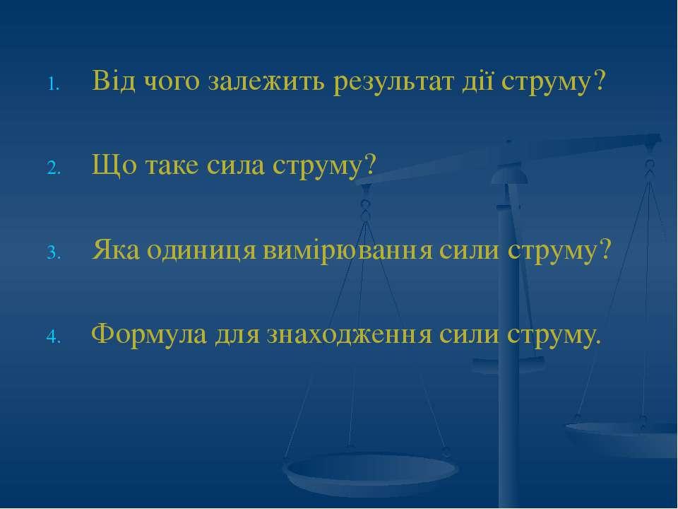 Від чого залежить результат дії струму? Що таке сила струму? Яка одиниця вимі...