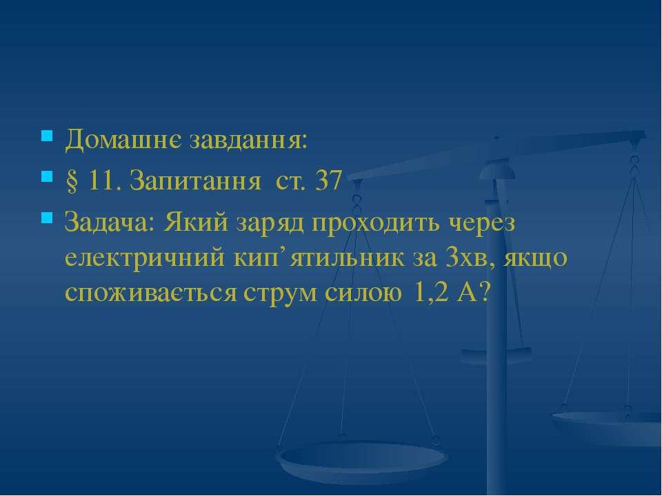 Домашнє завдання: § 11. Запитання ст. 37 Задача: Який заряд проходить через е...