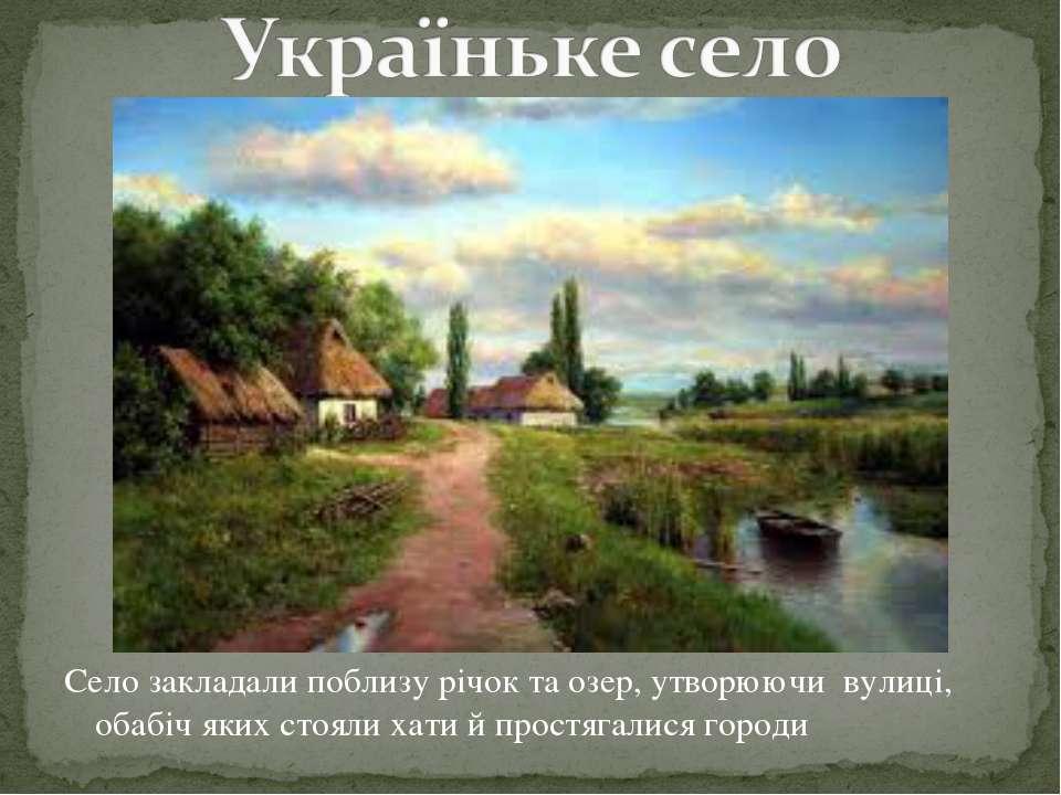 Село закладали поблизу річок та озер, утворюючи вулиці, обабіч яких стояли ха...